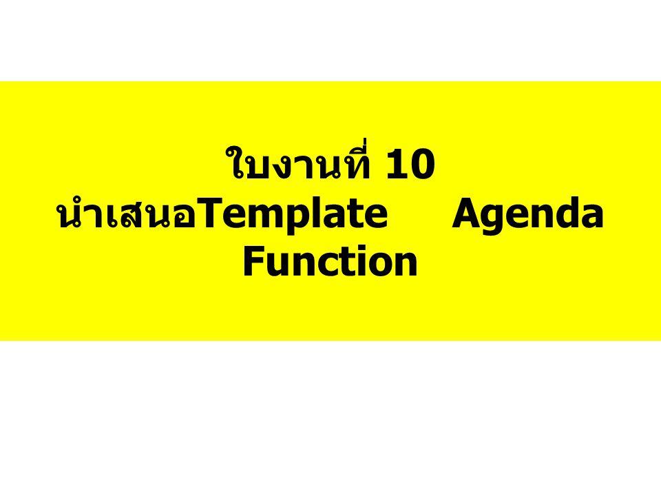 ใบงานที่ 10 นำเสนอTemplate Agenda Function