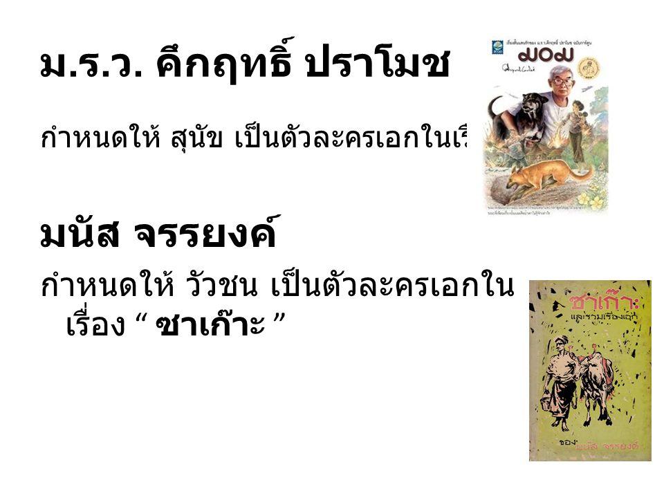 """ม. ร. ว. คึกฤทธิ์ ปราโมช กำหนดให้ สุนัข เป็นตัวละครเอกในเรื่อง """" มอม """" มนัส จรรยงค์ กำหนดให้ วัวชน เป็นตัวละครเอกใน เรื่อง """" ซาเก๊าะ """""""