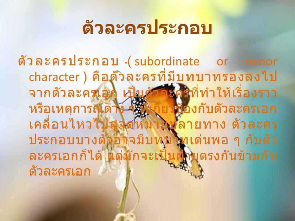ตัวละครประกอบ ตัวละครประกอบ ( subordinate or minor character ) คือตัวละครที่มีบทบาทรองลงไป จากตัวละครเอก เป็นตัวละครที่ทำให้เรื่องราว หรือเหตุการณ์ต่า