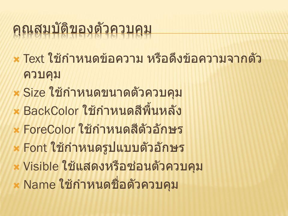  Text ใช้กำหนดข้อความ หรือดึงข้อความจากตัว ควบคุม  Size ใช้กำหนดขนาดตัวควบคุม  BackColor ใช้กำหนดสีพื้นหลัง  ForeColor ใช้กำหนดสีตัวอักษร  Font ใ