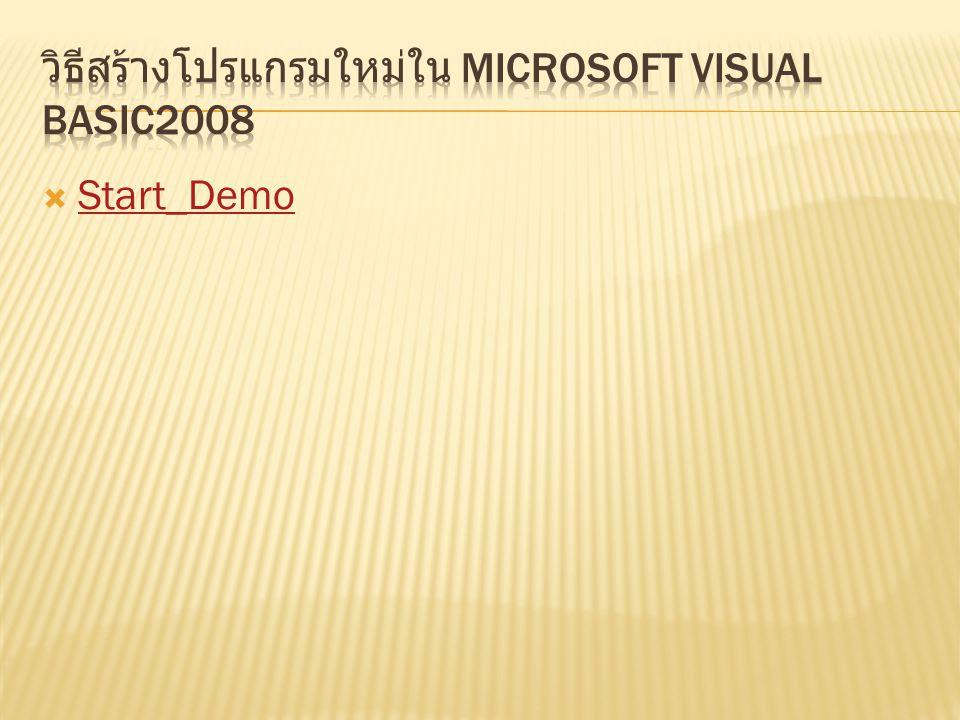  Start_Demo Start_Demo