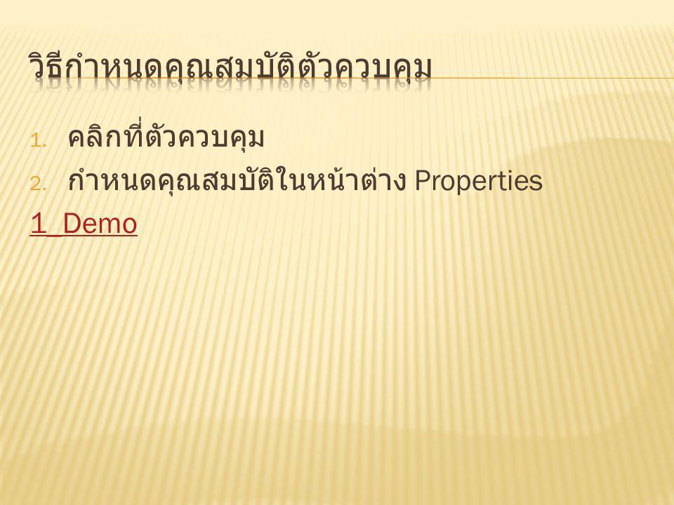 1. คลิกที่ตัวควบคุม 2. กำหนดคุณสมบัติในหน้าต่าง Properties 1_Demo