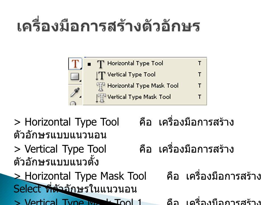 > Horizontal Type Tool คือ เครื่องมือการสร้าง ตัวอักษรแบบแนวนอน > Vertical Type Tool คือ เครื่องมือการสร้าง ตัวอักษรแบบแนวตั้ง > Horizontal Type Mask
