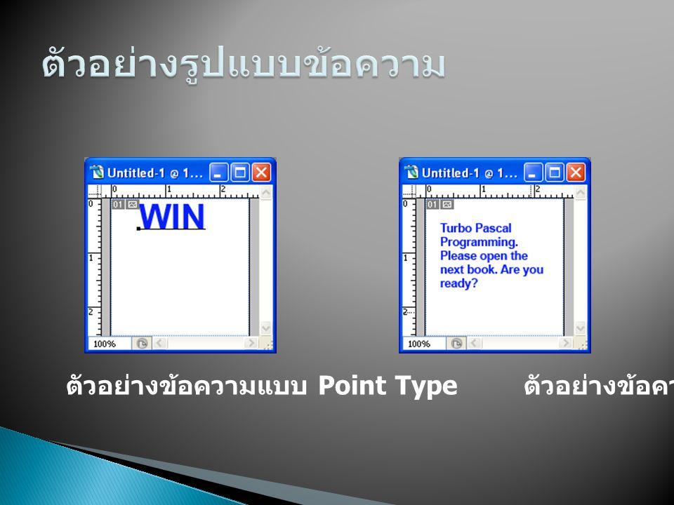 ตัวอย่างข้อความแบบ Point Type ตัวอย่างข้อความแบบ Paragraph Type