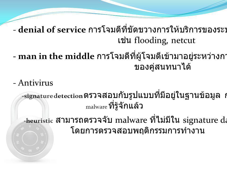 - denial of service การโจมตีที่ขัดขวางการให้บริการของระบบ เช่น flooding, netcut - man in the middle การโจมตีที่ผู้โจมตีเข้ามาอยู่ระหว่างการสื่อสาร ของ