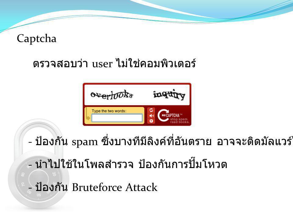 Captcha ตรวจสอบว่า user ไม่ใช่คอมพิวเตอร์ - ป้องกัน spam ซึ่งบางทีมีลิงค์ที่อันตราย อาจจะติดมัลแวร์ได้ - นำไปใช้ในโพลสำรวจ ป้องกันการปั๊มโหวต - ป้องกัน Bruteforce Attack