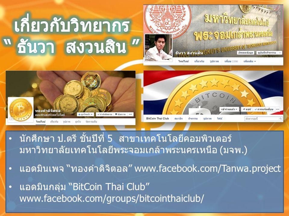 การเทรด Bitcoin กับ Altcoin ข้อมูลจาก www.bitcoinwisdom.com
