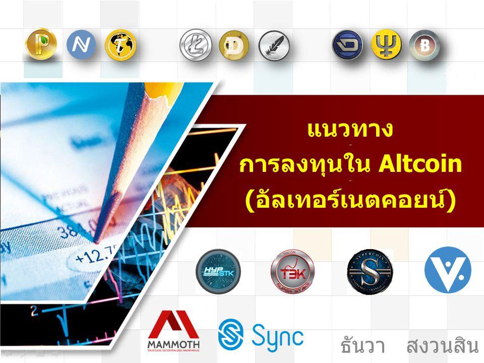 แนะนำเว็บเทรด Bitcoin กับ Altcoin (1) www.cryptsy.com มี Altcoin ให้เทรดกว่า 193 สกุล