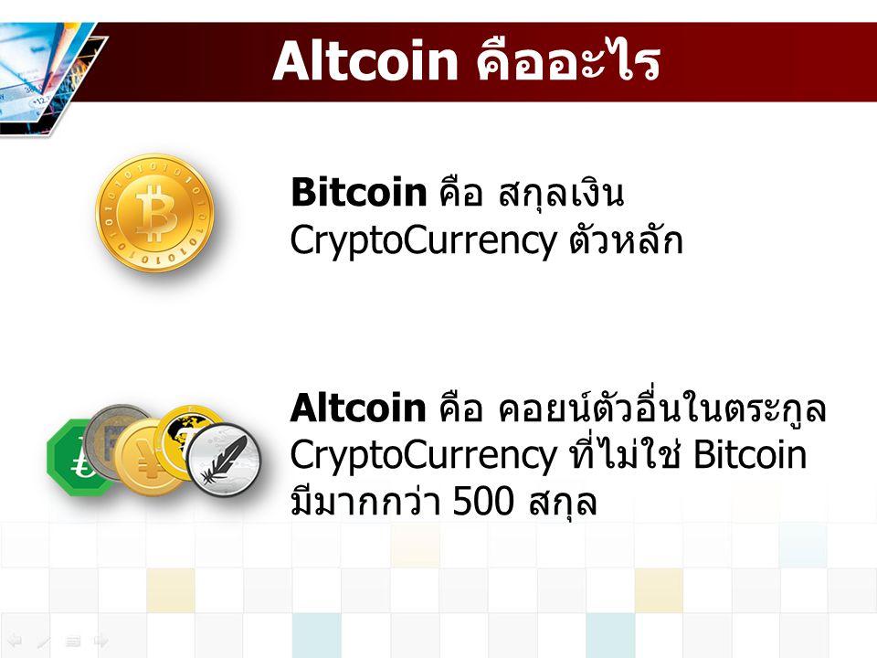 แนะนำเว็บเทรด Bitcoin กับ Altcoin (2) www.mintpal.com มี Altcoin ให้เทรดกว่า 66 สกุล