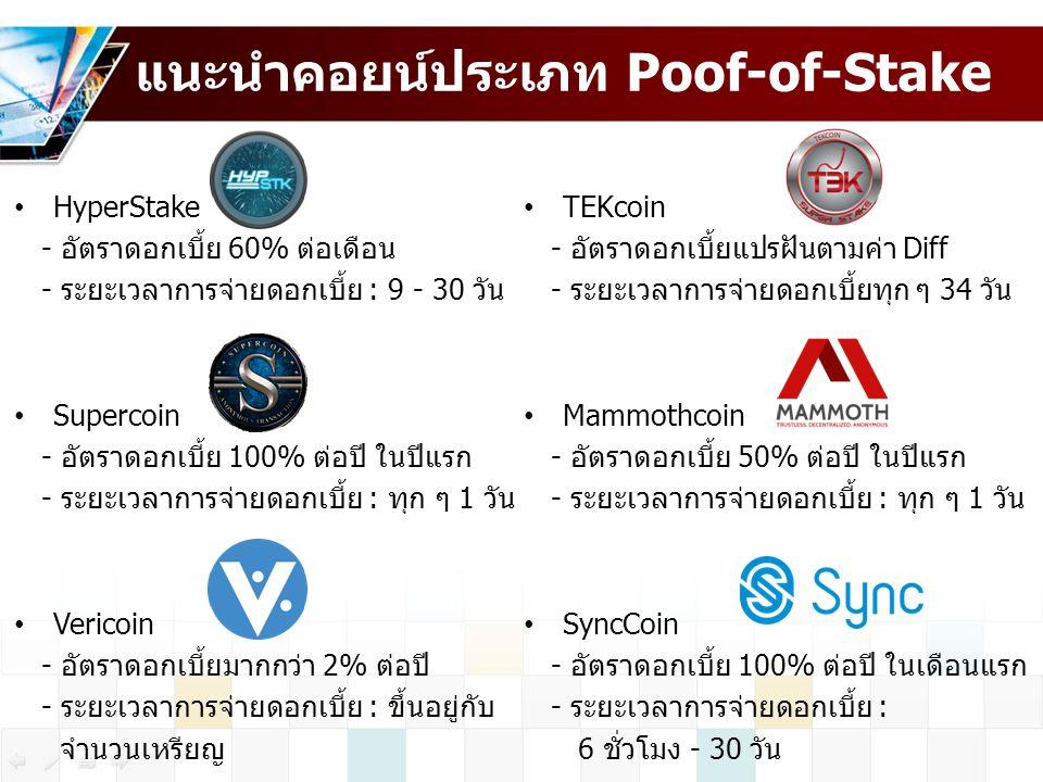 แนะนำโปรแกรมช่วยเทรดอัตโนมัติ (Bot) Quatloo Trader (ควอทลู เทรดเดอร์) รองรับเว็บ bittrex.com, cryptsy.com, poloniex.com, cex.io ระบบเทรดอัตโนมัติแบบ Ping-Pong Trading ระบบเจ้ามือ Whale tasks Bittrex Trader (บิทเทร็ก เทรดเดอร์) รองรับเว็บ bittrex.com ระบบเทรดอัตโนมัติแบบ Ping-Pong Trading ระบบช่วยตัดสินใจซื้อขาย MACD Trading