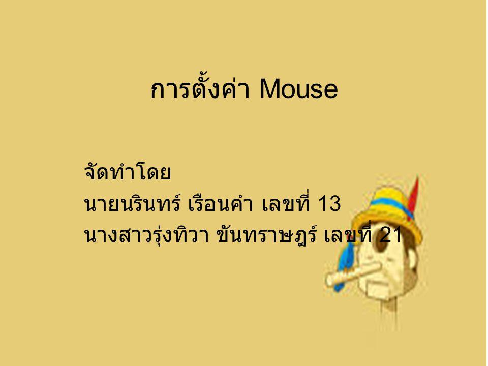 การตั้งค่า Mouse จัดทำโดย นายนรินทร์ เรือนคำ เลขที่ 13 นางสาวรุ่งทิวา ขันทราษฎร์ เลขที่ 21