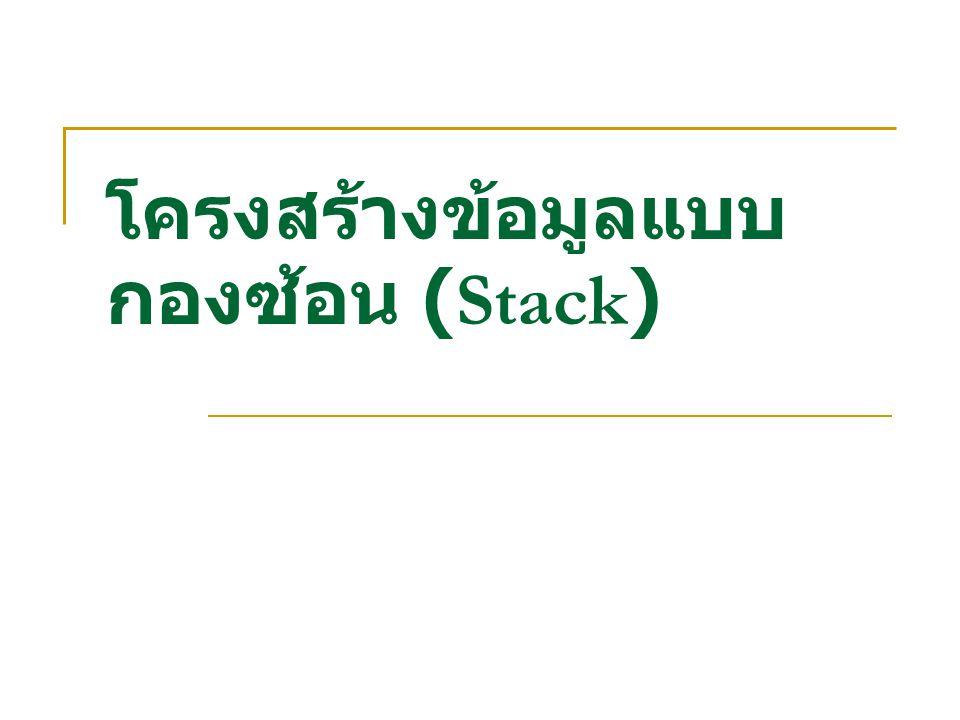โครงสร้างข้อมูลแบบ กองซ้อน (Stack)