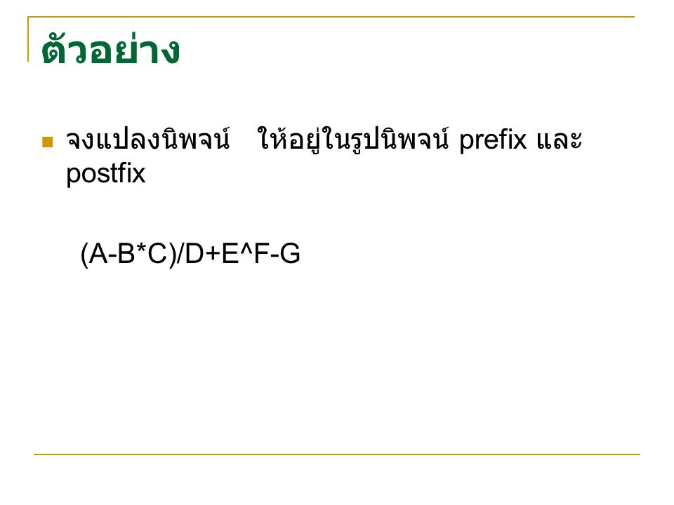 ตัวอย่าง จงแปลงนิพจน์ ให้อยู่ในรูปนิพจน์ prefix และ postfix (A-B*C)/D+E^F-G