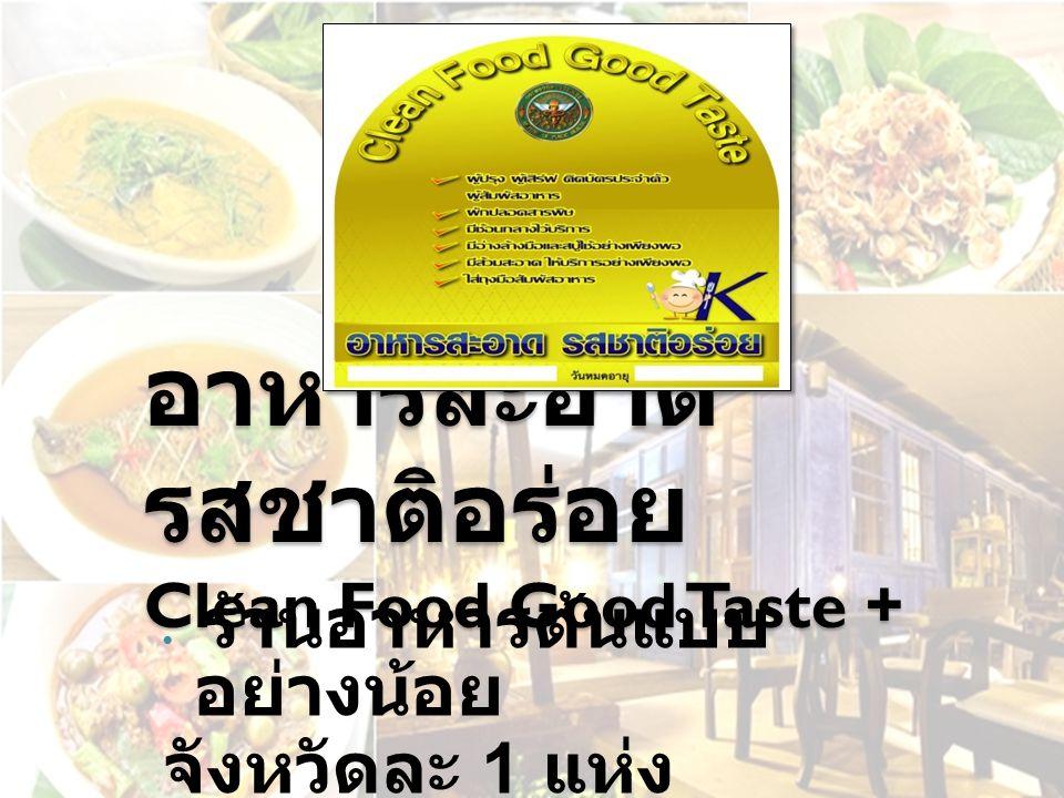 อาหารสะอาด รสชาติอร่อย Clean Food Good Taste + ร้านอาหารต้นแบบ อย่างน้อย จังหวัดละ 1 แห่ง