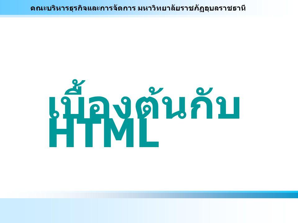 คณะบริหารธุรกิจและการจัดการ มหาวิทยาลัยราชภัฏอุบลราชธานี เบื้องต้นกับ HTML