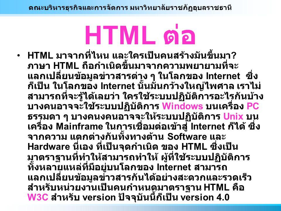 คณะบริหารธุรกิจและการจัดการ มหาวิทยาลัยราชภัฏอุบลราชธานี HTML ต่อ HTML มาจากที่ไหน และใครเป็นคนสร้างมันขึ้นมา ? ภาษา HTML ถือกำเนิดขึ้นมาจากความพยายาม
