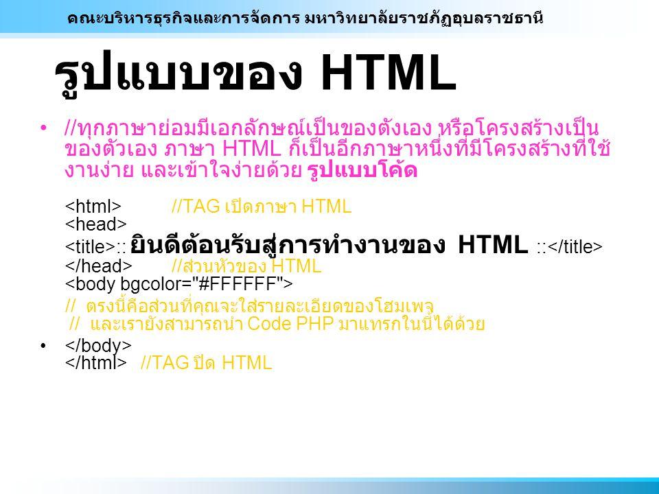 คณะบริหารธุรกิจและการจัดการ มหาวิทยาลัยราชภัฏอุบลราชธานี รูปแบบของ HTML // ทุกภาษาย่อมมีเอกลักษณ์เป็นของตังเอง หรือโครงสร้างเป็น ของตัวเอง ภาษา HTML ก