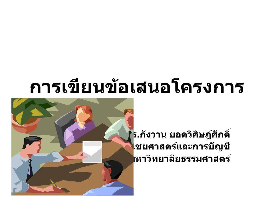 การเขียนข้อเสนอโครงการ ผศ. ดร. กังวาน ยอดวิศิษฎ์ศักดิ์ คณะพาณิชยศาสตร์และการบัญชี มหาวิทยาลัยธรรมศาสตร์
