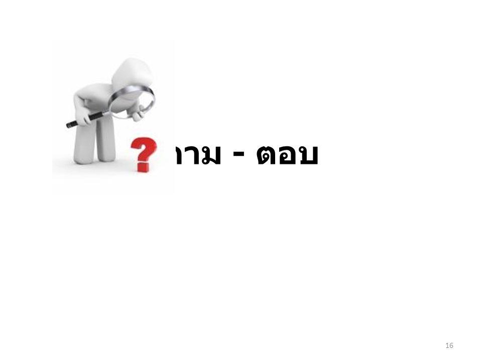 ถาม - ตอบ 16
