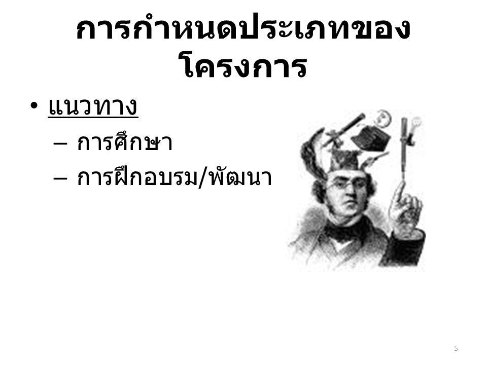 การกำหนดประเภทของ โครงการ แนวทาง – การศึกษา – การฝึกอบรม / พัฒนา 5
