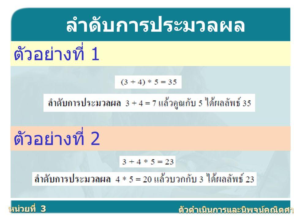 ลำดับการประมวลผล ตัวอย่างที่ 1 ตัวอย่างที่ 2
