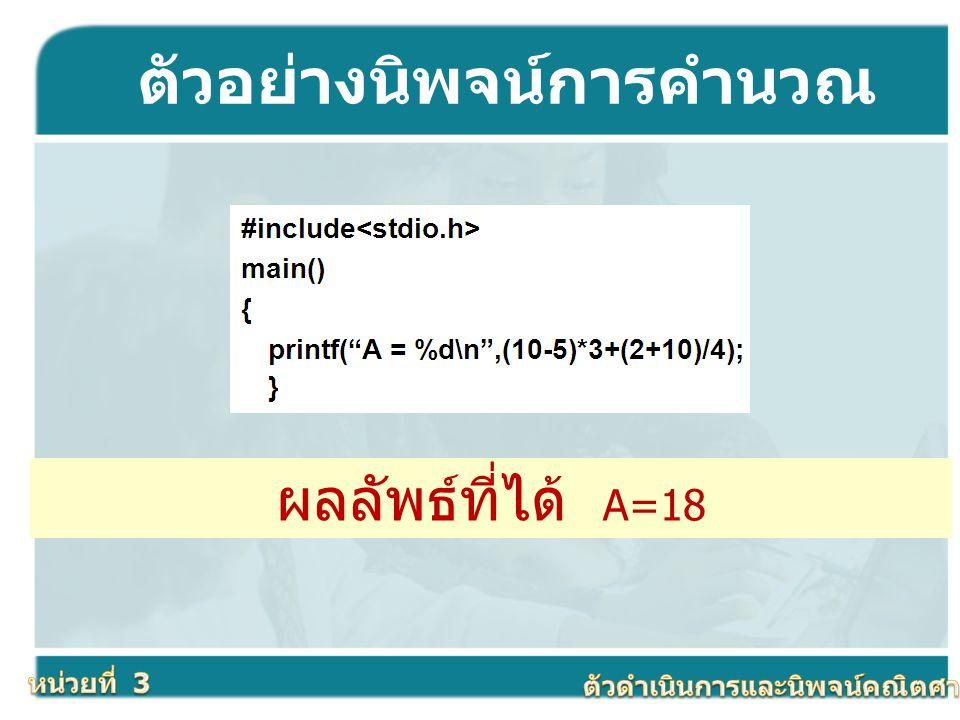 ตัวอย่างนิพจน์การคำนวณ ผลลัพธ์ที่ได้ A=18