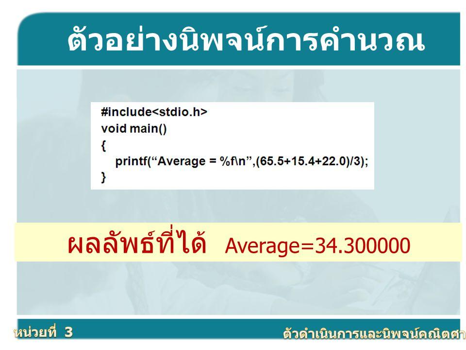 ตัวอย่างนิพจน์การคำนวณ ผลลัพธ์ที่ได้ Average=34.300000