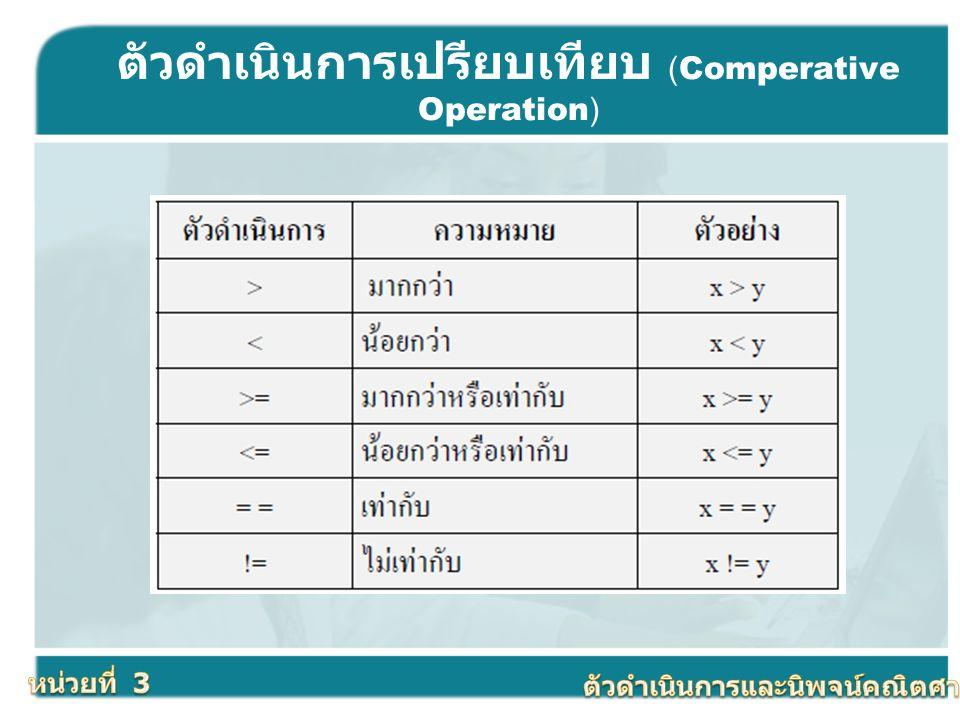 ตัวดำเนินการทางตรรกะ (Logical Operation) ตัวดำเนินการทางตรรกะคือ เครื่องหมายที่ใช้เชื่อมเงื่อนไข 2 เงื่อนไขหรือมากกว่า เพื่อให้การ เปรียบเทียบมีความละเอียดมากขึ้น