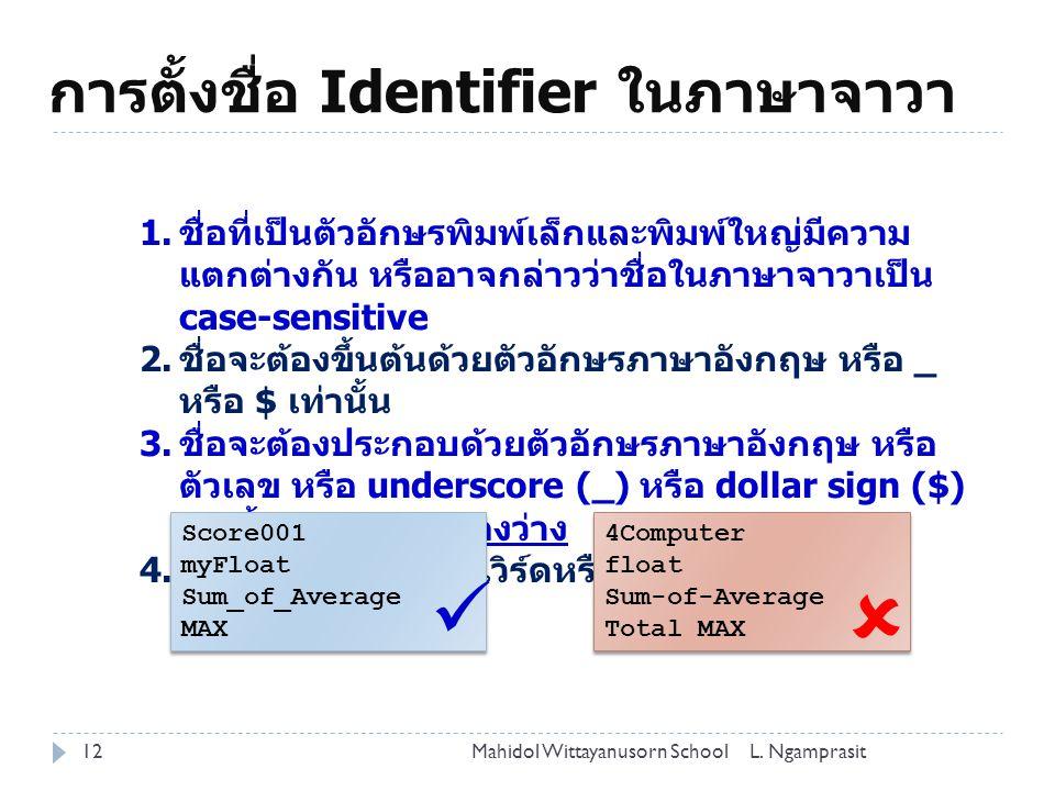 การตั้งชื่อ Identifier ในภาษาจาวา 12 1.