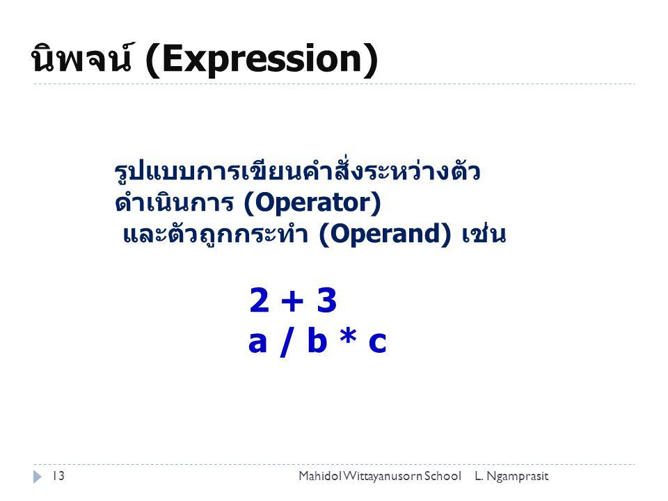 นิพจน์ (Expression) 13 รูปแบบการเขียนคำสั่งระหว่างตัว ดำเนินการ (Operator) และตัวถูกกระทำ (Operand) เช่น 2 + 3 a / b * c L.