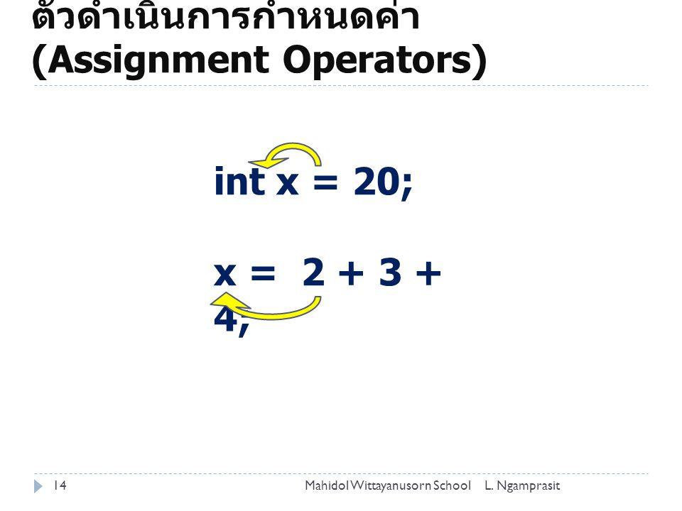 ตัวดำเนินการกำหนดค่า (Assignment Operators) 14 int x = 20; x = 2 + 3 + 4; L.