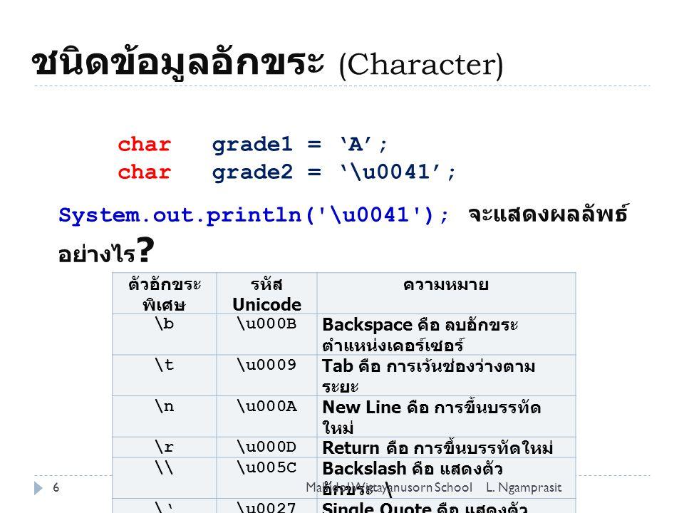ชนิดข้อมูลอักขระ (Character) 6 char grade1 = 'A'; char grade2 = '\u0041'; System.out.println( \u0041 ); จะแสดงผลลัพธ์ อย่างไร .