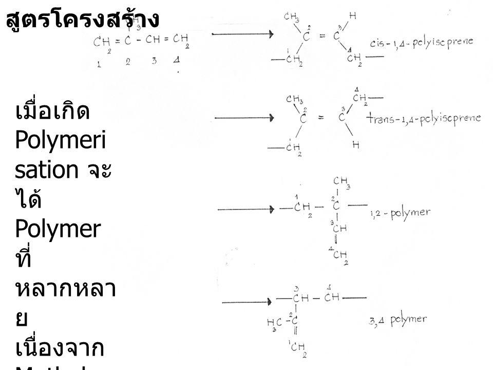 เมื่อเกิด Polymeri sation จะ ได้ Polymer ที่ หลากหลา ย เนื่องจาก Methyl group โครงสร้าง ที่อาจพบ ได้แก่ สูตรโครงสร้าง