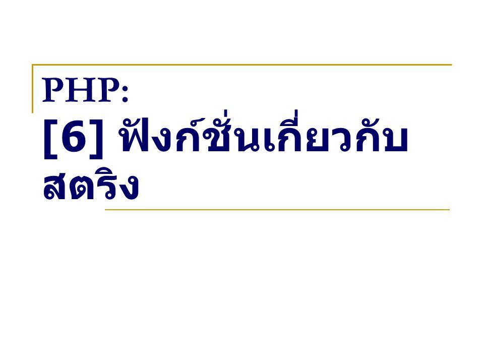 PHP: [6] ฟังก์ชั่นเกี่ยวกับ สตริง