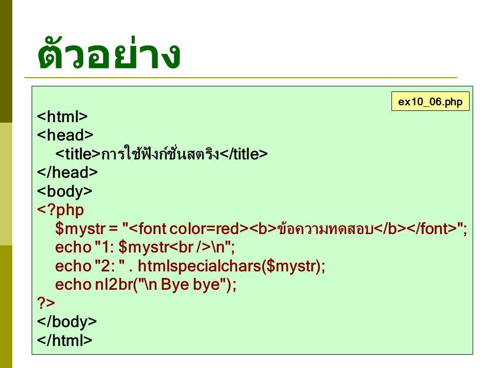 ตัวอย่าง การใช้ฟังก์ชั่นสตริง <?php $mystr = ข้อความทดสอบ ; echo 1: $mystr \n ; echo 2: .