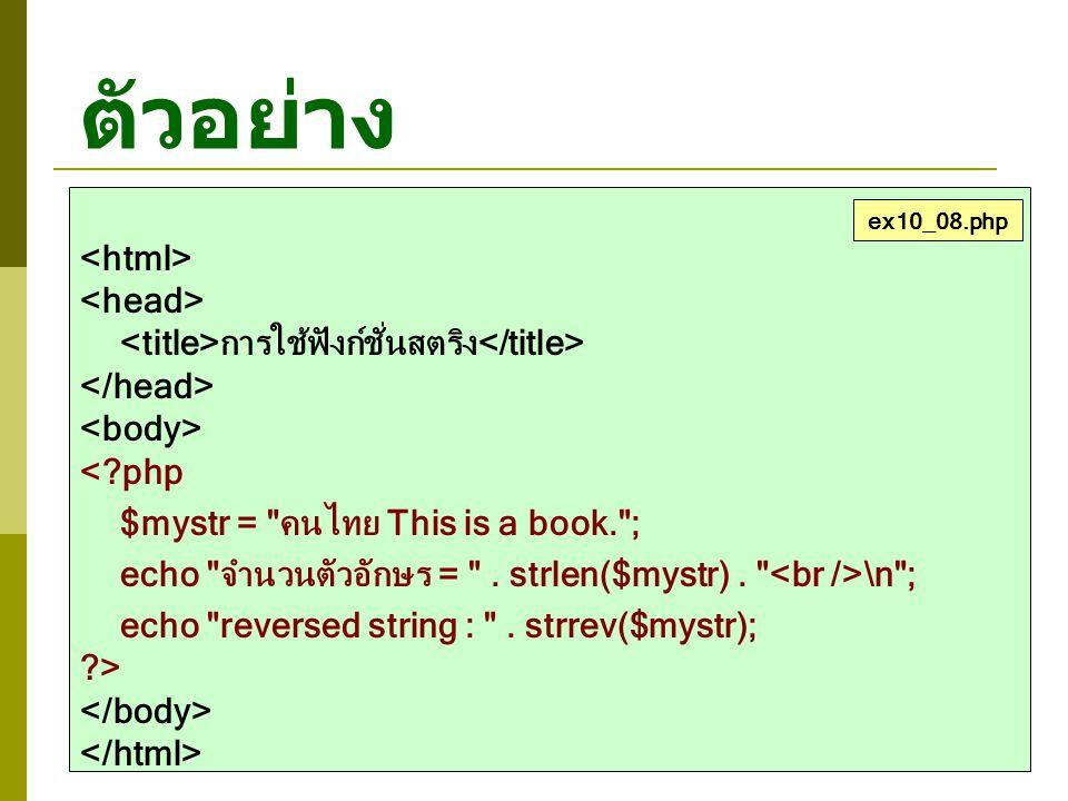ตัวอย่าง การใช้ฟังก์ชั่นสตริง <?php $mystr = คนไทย This is a book. ; echo จำนวนตัวอักษร = .