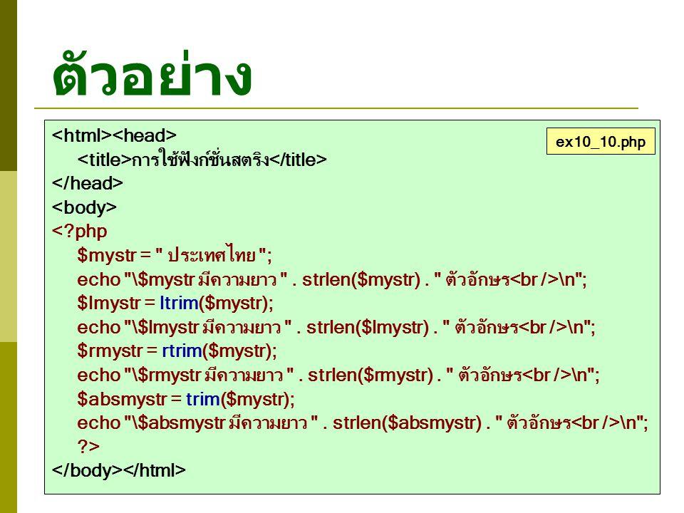 ตัวอย่าง การใช้ฟังก์ชั่นสตริง <?php $mystr = ประเทศไทย ; echo \$mystr มีความยาว .