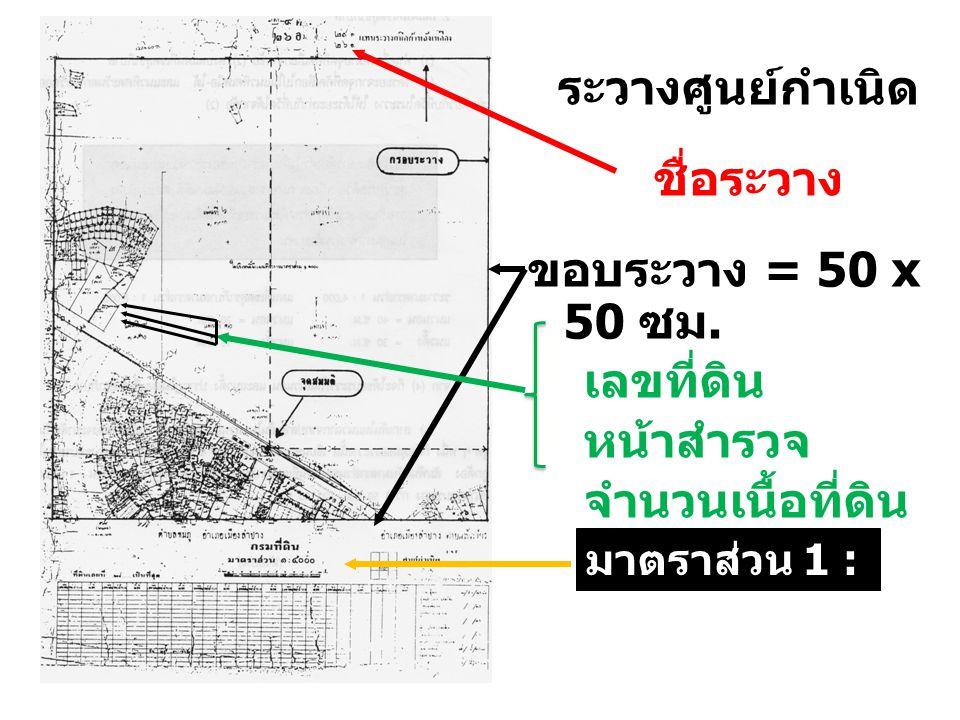 ระวางศูนย์กำเนิด ชื่อระวาง ขอบระวาง = 50 x 50 ซม.