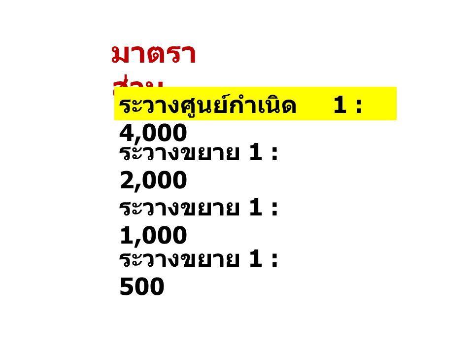 มาตรา ส่วน ระวางศูนย์กำเนิด 1 : 4,000 ระวางขยาย 1 : 2,000 ระวางขยาย 1 : 1,000 ระวางขยาย 1 : 500
