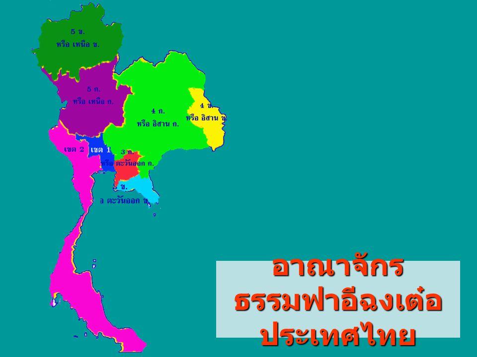 อาณาจักร ธรรมฟาอีฉงเต๋อ ประเทศไทย