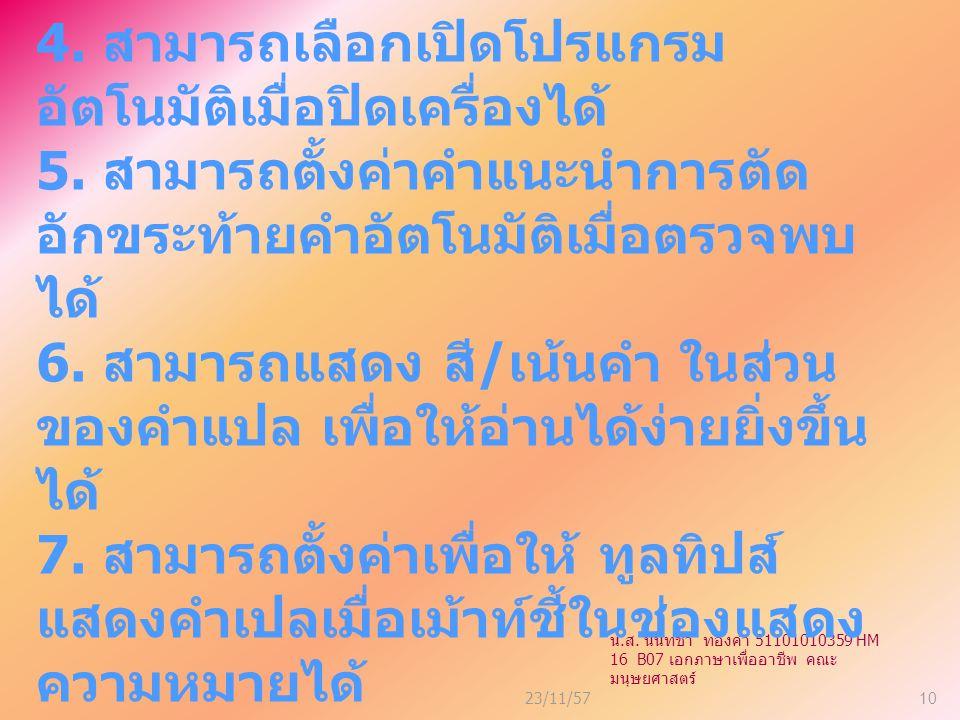 23/11/57 น. ส. นนทชา ทองคำ 51101010359 HM 16 B07 เอกภาษาเพื่ออาชีพ คณะ มนุษยศาสตร์ 10 4.