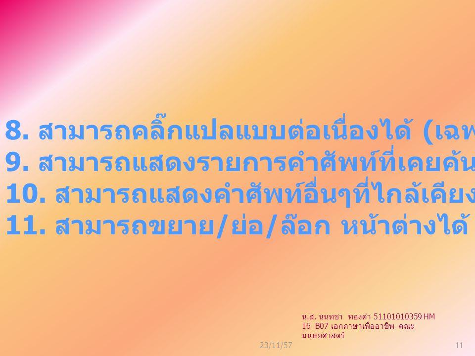 23/11/57 น. ส. นนทชา ทองคำ 51101010359 HM 16 B07 เอกภาษาเพื่ออาชีพ คณะ มนุษยศาสตร์ 11 8.