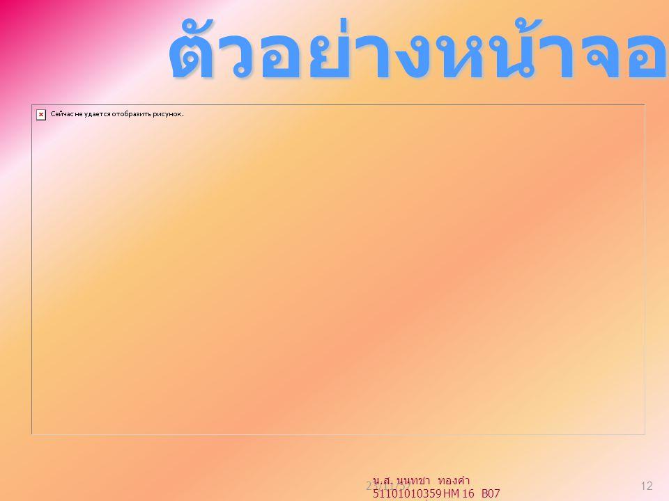 23/11/5712ตัวอย่างหน้าจอโปรแกรม น. ส.