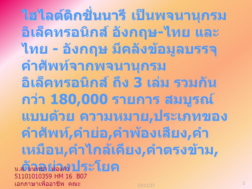 23/11/57 14DOWNLOAD http://www.thaiware.com/main/download.php?id=3342&mirror=1 น.