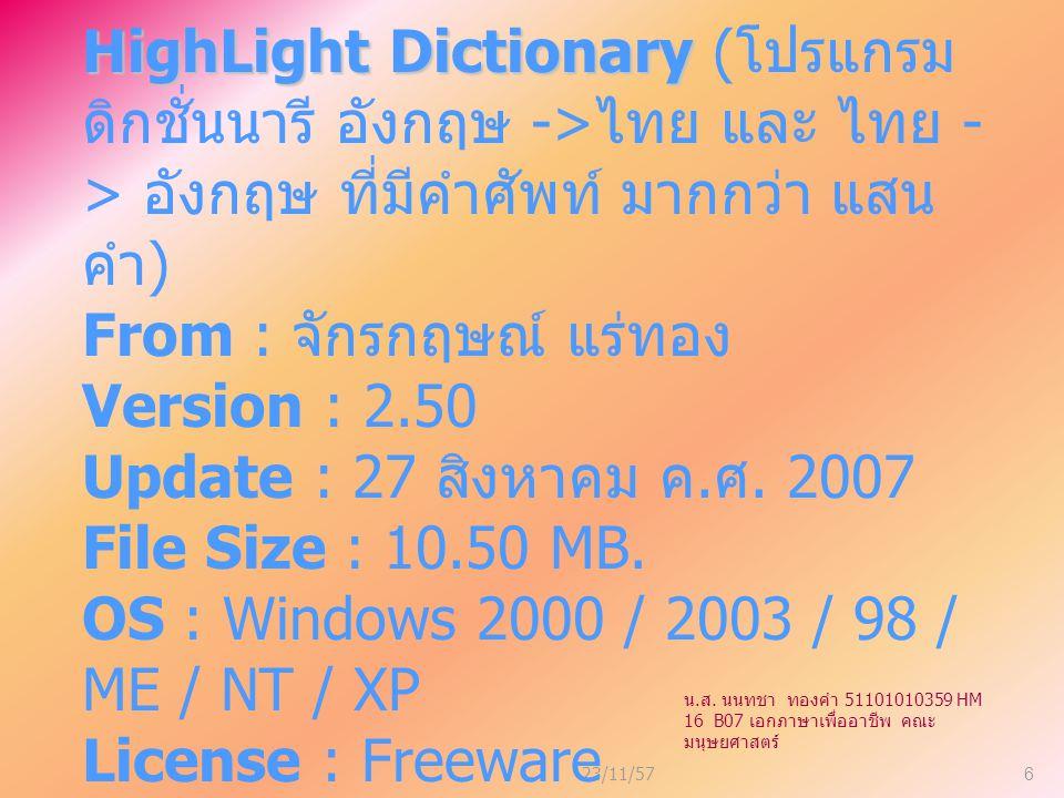 23/11/577 คุณสมบัติและฟังก์ชั่น ( เวอร์ชั่น 2.50) 1.