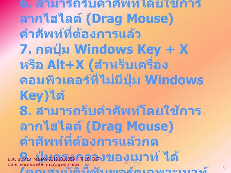 23/11/57 8 5.เปลี่ยนหน้าตาใหม่ (borderless) 6.