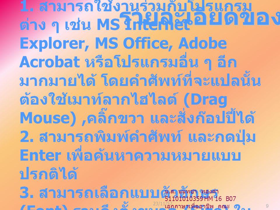 23/11/57 น.ส. นนทชา ทองคำ 51101010359 HM 16 B07 เอกภาษาเพื่ออาชีพ คณะ มนุษยศาสตร์ 10 4.