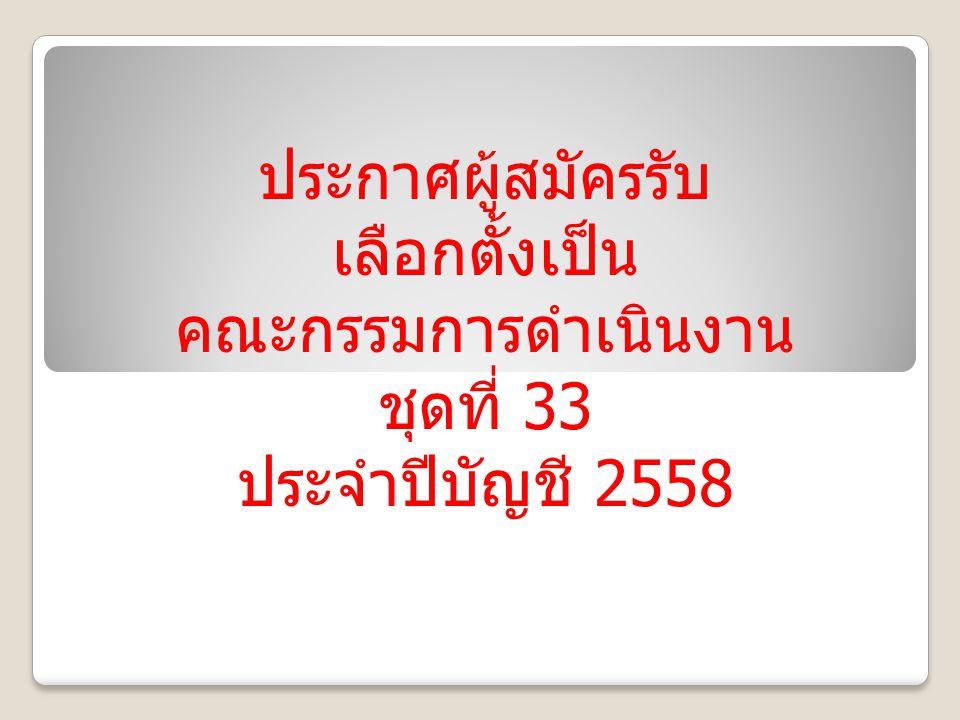 ประกาศผู้สมัครรับ เลือกตั้งเป็น คณะกรรมการดำเนินงาน ชุดที่ 33 ประจำปีบัญชี 2558