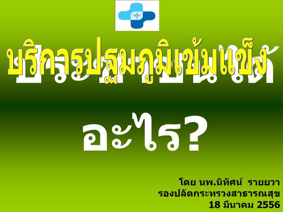 ประชาชนได้ อะไร ? โดย นพ.นิทัศน์ รายยวา รองปลัดกระทรวงสาธารณสุข 18 มีนาคม 2556