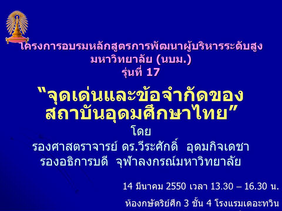"""โครงการอบรมหลักสูตรการพัฒนาผู้บริหารระดับสูง มหาวิทยาลัย ( นบม.) รุ่นที่ 17 """" จุดเด่นและข้อจำกัดของ สถาบันอุดมศึกษาไทย """" โดย รองศาสตราจารย์ ดร. วีระศั"""